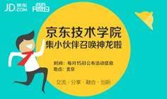 京东技术学院招募志愿者小伙伴