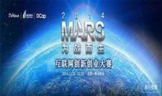 MARS互联网创新创业大赛