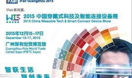 2015广州国际智能穿戴科技与智能连接设备展览会