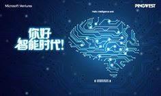 你好,智能时代!---探索机器学习创业的新视界