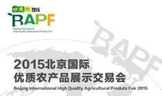 2015北京国际优质农产品展示交易会暨地理标志农产品博览会(农副产品与食品行业盛会)