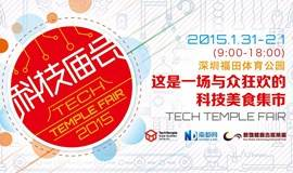 Tech Temple Fair科技庙会