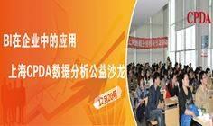12月份公益沙龙《BI在企业中的应用》诚邀参加!