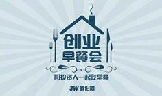 第十一届深圳创业早餐会