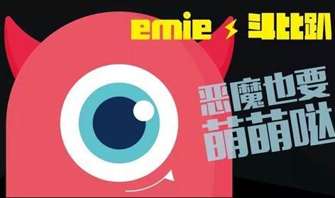 Emie×斗比趴:恶魔也要萌萌哒