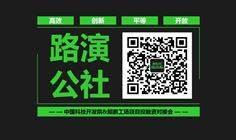 路演公社【中国科技开发院&鲲鹏工场项目投融资对接会】