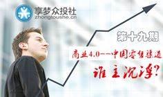 众投社创业公开课(第十九期):商业4.0—中国零售渠道,谁主沉浮?