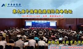 第九届中国新能源国际高峰论坛