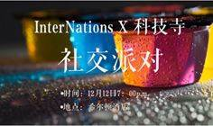 InterNations x 科技寺 创业社交派对
