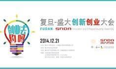 2014复旦创业创新大会