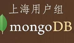 MongoDB上海用户组见面交流会(感谢七牛云存储的场地提供)
