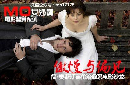 【MO女沙龙NO.27】电影鉴赏系列:傲慢与偏见(2005)版