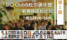 2014-12-21—IPO Club & 杜尔俱乐部新媒体成长计划(第1期)