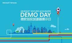 微软创投加速器展示日 邀您回加看看