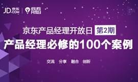 京东产品经理开放日第二期:产品经理必修的100个案例