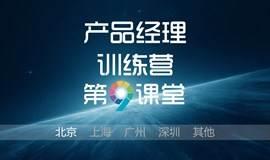 【第36期】产品经理训练营(北京站)预报名通道