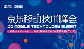 2015京东移动技术峰会