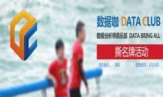 数据咖(Data Club)——深圳分会俱乐部1月份户外活动之撕名牌