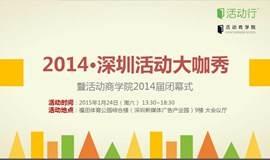 2014·深圳活动大咖秀