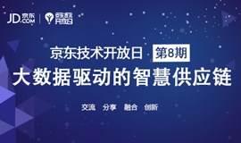 京东技术开放日:大数据驱动的智慧供应链