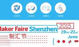 Maker Faire Shenzhen 2015 观展注册