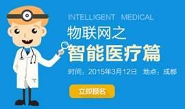 2015成都·物联网之智能医疗篇创新应用论坛