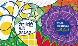 大沙拉BigSalad:欢乐的创业公司演出