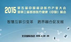 """第五届中国移动医疗产业大会暨第三届智慧医疗健康""""中国""""峰会"""