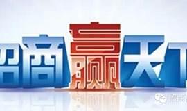 【2015年中国企业招商赢天下总裁论坛大会】—招商系统,现场将收到现金进行到底!邀请函: