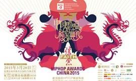 第四届(2015)中国嘻哈颁奖典礼