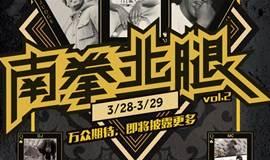 【南拳北腿】第二届中国南北街舞对抗赛