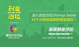 加入创业沙拉(Startup Salad): 52个小时启动你的创业项目!