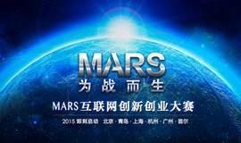 MARS大赛