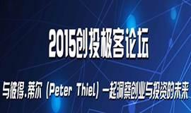 2015创投极客论坛 ——与彼得•蒂尔一起洞察创业与投资的未来
