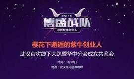傅盛战队武汉线下大爬梯-樱花下邂逅的紫牛创业人