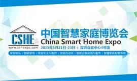 2015中国智慧家庭博览会(CSHE2015)