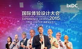 国际体验设计大会