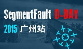 SegmentFault D-Day 2015 广州站