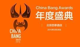 China Bang Awards 2015年度盛典