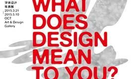 """""""我们在参与""""系列讲座第十八讲:设计,对你意味着什么? (佐藤卓)"""