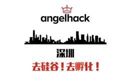 全球最大黑客马拉松AngelHack深圳站5月16日狂野登陆深圳科技寺