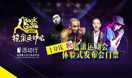 (抽奖券)1分钱抢活动行 ROCK THIS GAME 首届华人摇滚运动会体验式发布会门票
