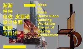 【PSA讲座】渐渐件件:伦佐•皮亚诺设计生涯回顾与自述