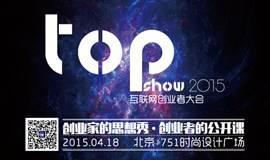 互联网创业者大会—TOP SHOW 2015
