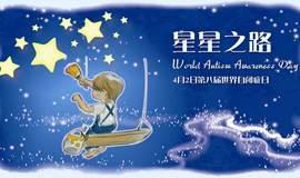 2015年4月2日第八个世界自闭症日青聪泉系列社会倡导活动预告