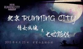 【第三期】Running City倩女幽魂之七世怨侣