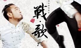 04.05 另类摇滚乐队永动机巡演广州站