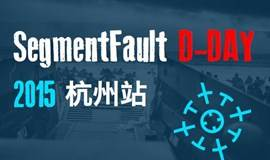 SegmentFault D-Day 2015 杭州站
