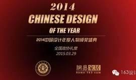 2014中国设计年度人物颁奖盛典