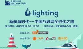北极光创投 Lighting 2015第一期:新航海时代—中国互联网全球化之路